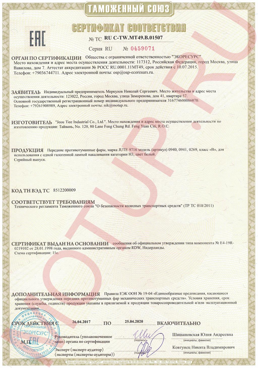Сертификат соответствия на фары доп.светадля мотоциклов