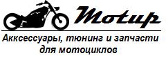 MOTUP.RU - Интернет магазин аксессуаров и тюнинга на мотоциклы