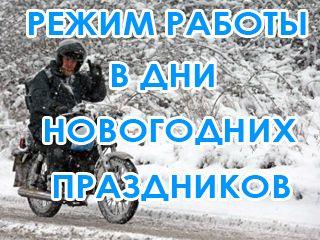 Режим работы МОТАП.РУ в праздничные дни